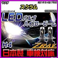 マツダ スクラム DG52/DH52 平成11年1月-平成17年8月 【LED ホワイトバルブ】 日本製 3年保証 車検対応 led LEDライト