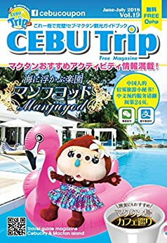 [キャラクターズスタジオ]の「セブトリップ」Vol.19(2018年6月): セブ島観光情報誌 CEBU Trip (ガイドブック)