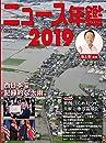 ニュース年鑑2019