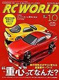 RC WORLD (ラジコン ワールド) 2016年 10月号 エイ出版社