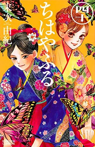 Chihayafuru #40