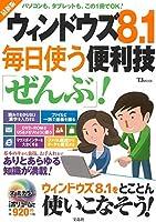 ウィンドウズ8.1毎日使う便利技「ぜんぶ」! (TJMOOK)
