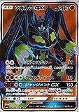 ポケモンカードゲームSM/ジガルデGX(SR)/禁断の光
