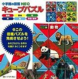 小学館の図鑑NEOキューブパズル ([バラエティ])