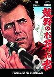 荒野のお尋ね者 MWX-311 [DVD]