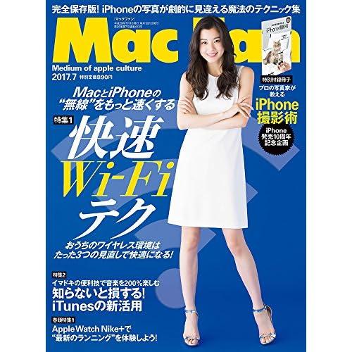 Mac Fan 2017年7月号