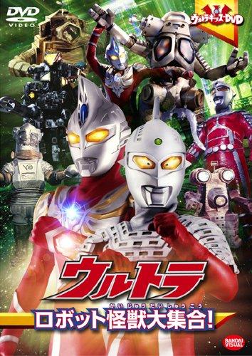 ウルトラキッズDVD ウルトラロボット怪獣大集合  DVD