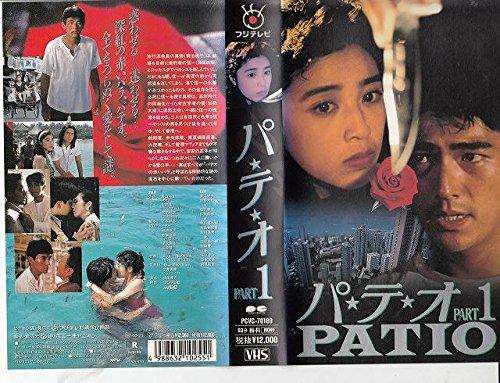 パテオPART1 [VHS]