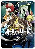 オーバーロード(5) (角川コミックス・エース)