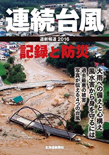 連続台風 記録と防災 道新報道2016の詳細を見る