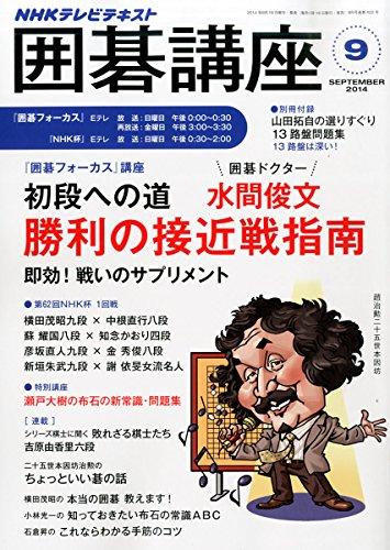 NHK 囲碁講座 2014年 09月号 [雑誌]