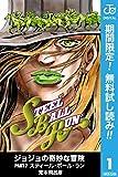 ジョジョの奇妙な冒険 第7部 モノクロ版【期間限定無料】 1 (ジャンプコミックスDIGITAL)