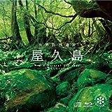 世界自然遺産 屋久島(Blu-ray Disc付)
