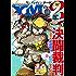 ヤングマガジン サード 2017年 Vol.6 [2017年5月6日発売] [雑誌]