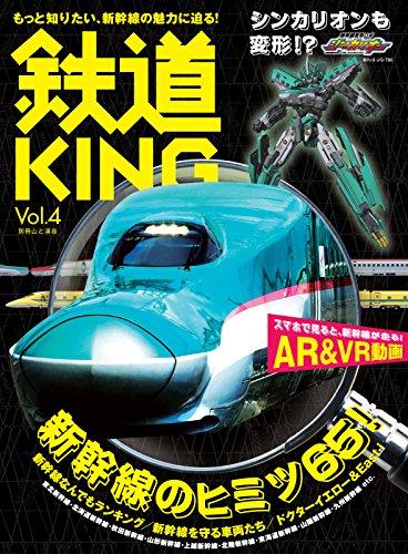 別冊山と溪谷 鉄道King Vol.4
