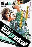 capeta 幼少編(2) 初めてのレース、初めてのエンジン! (講談社プラチナコミックス)