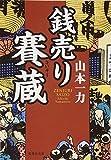 銭売り賽蔵 (集英社文庫 や 41-1)