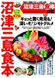 ぴあ沼津三島食本 (ぴあMOOK)
