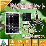 完全防水 50Wソーラー発電蓄電 電気柵用セット 20Ahディープサイクルバッテリー