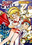 マップス ネクストシート(7) (フレックスコミックス)