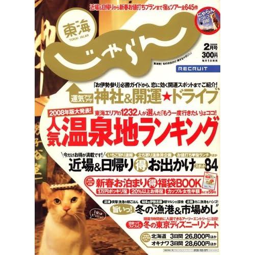 18/02月号 (東海じゃらん)