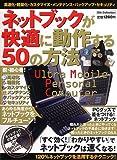 ネットブックが快適に動作する50の方法—Ultra Mobile Personal Computer (DIA COLLECTION)