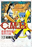 C.M.B.森羅博物館の事件目録(12) (月刊少年マガジンコミックス)
