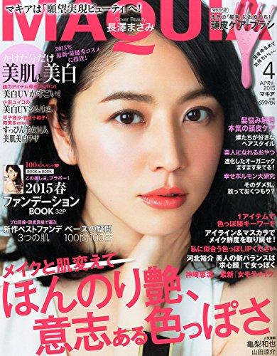 MAQUIA(マキア) 2015年 04 月号 [雑誌]の詳細を見る