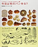 今日は何のパン作る?cuocaオリジナルレシピ集 (レタスクラブMOOK)