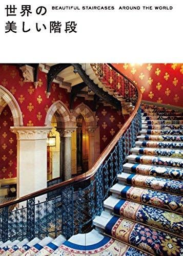 世界の美しい階段の詳細を見る