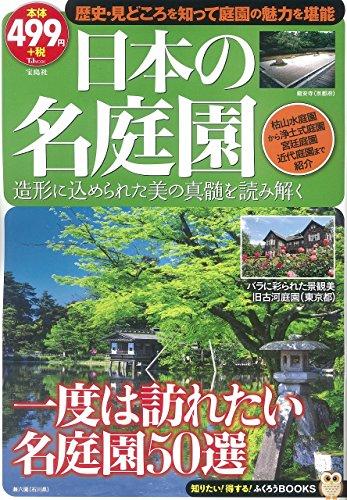 日本の名庭園 (TJMOOK ふくろうBOOKS) -