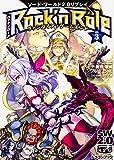 ソード・ワールド2.0リプレイ Rock 'n Role(3) ヴァンパイア・ゲームエンド (ドラゴンブック)