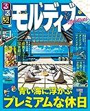 るるぶモルディブ(2017年版) (るるぶ情報版(海外))