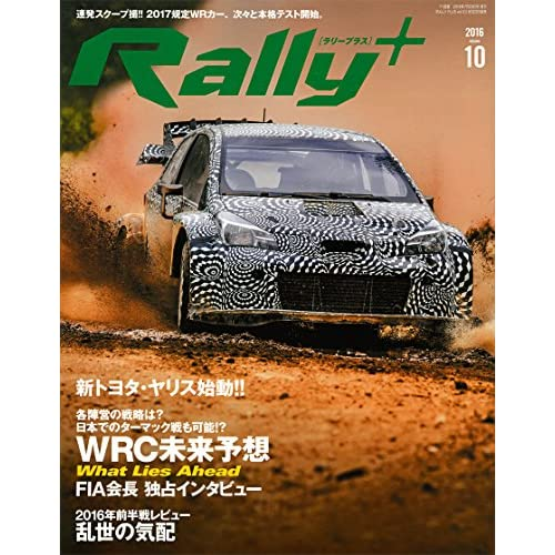 RALLY PLUS Vol.10 2016年 7/23 号