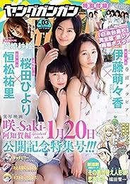 デジタル版ヤングガンガン 2018 No.03 [雑誌]