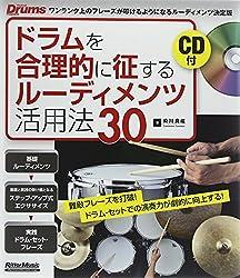 ドラムを合理的に征するルーディメンツ活用法30 難敵フレーズを打破!ドラム・セットでの演奏力が劇的に向上する! (CD付)