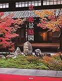 京都絶景庭園