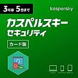 【Amazon.co.jp限定】カスペルスキー セキュリティ (最新版) | 3年 5台版 | カード版 | Windo…