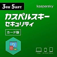 【Amazon.co.jp限定】カスペルスキー セキュリティ (最新版)   3年 5台版   カード版   Windo…