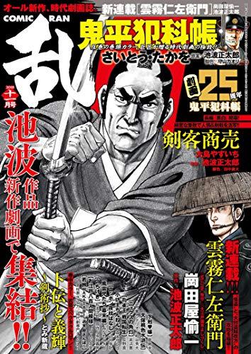 コミック乱 2018年11月号 [雑誌]の詳細を見る