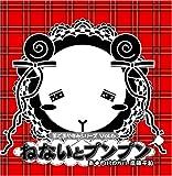 羊でおやすみシリーズ Vol.6 「ねないとプンプン」