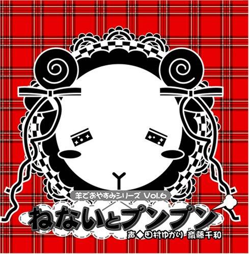 羊でおやすみシリーズ Vol.6 「ねないとプンプン」の詳細を見る