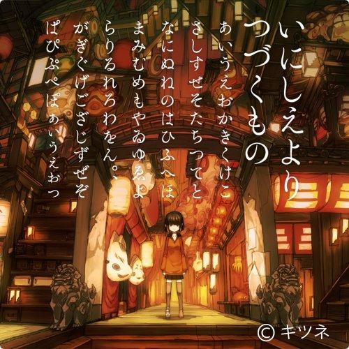 フォント物語(物語の奥行きを感じさせる個性的な日本語フォント素材集 アニメマンガラノベなどにも)