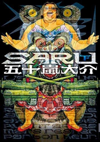 SARU 下 (IKKI COMIX)の詳細を見る