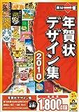 素材一番 年賀状デザイン集2010