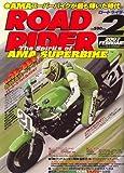 ROAD RIDER (ロードライダー) 2007年 02月号 [雑誌]