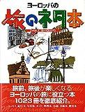 旅のネタ本〈Vol.1〉ヨーロッパ