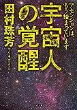 宇宙人の覚醒 (TO文庫)