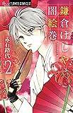 鎌倉けしや闇絵巻 2 (フラワーコミックスアルファ)