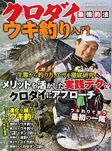 クロダイ最強釣法ウキ釣り入門—ウキ釣りのメリットを活かした実践テクでクロダイにア (COSMIC MOOK)